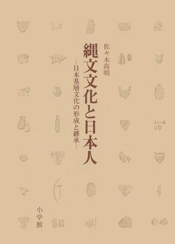 縄文文化と日本人 日本基層文化の形成と継承-電子書籍