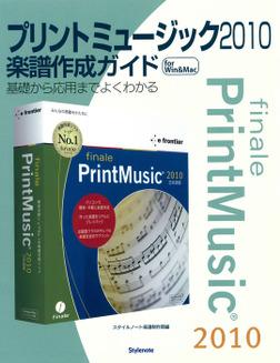 プリントミュージック2010楽譜作成ガイド : 基礎から応用までよくわかる-電子書籍