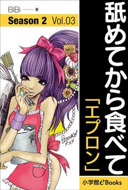 舐めてから食べて シーズン2 Vol.3「エプロン」-電子書籍