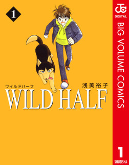 WILD HALF 1-電子書籍