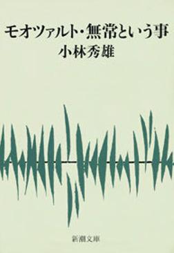 モオツァルト・無常という事-電子書籍