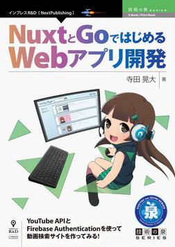 NuxtとGoではじめるWebアプリ開発-電子書籍