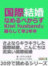 国際結婚、なめるべからず - Kiwi husbandと暮らして早2年半 -