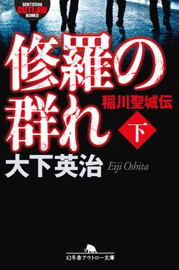 修羅の群れ 稲川聖城伝(下)-電子書籍