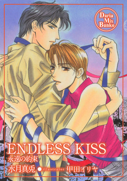 ENDLESS KISS-電子書籍