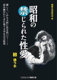 昭和の禁じられた性愛(5) 誘う女