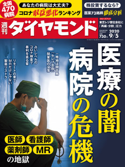 週刊ダイヤモンド 20年9月5日号-電子書籍