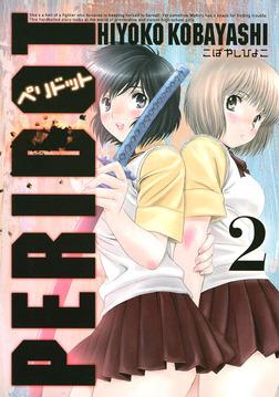 PERIDOT(2)-電子書籍