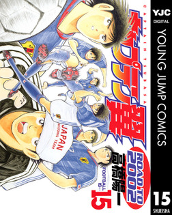 キャプテン翼 ROAD TO 2002 15-電子書籍