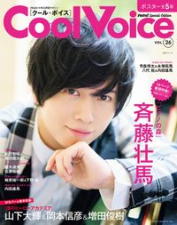 Cool Voice Vol.26