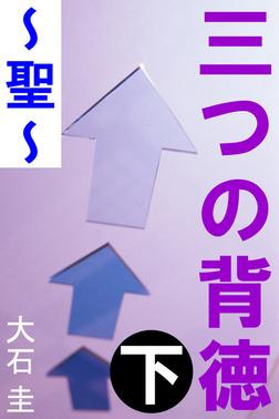 三つの背徳 下 ~聖~-電子書籍