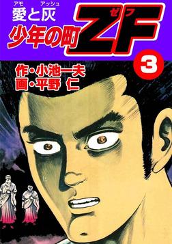 少年の町ZF3-電子書籍