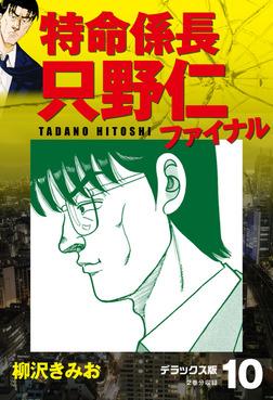 特命係長 只野仁ファイナル デラックス版 10-電子書籍