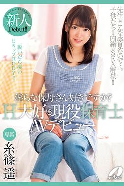 淫らな保母さん好きですか? / 糸篠遥-電子書籍