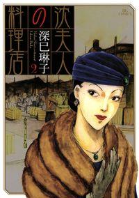 沈夫人の料理店(2)