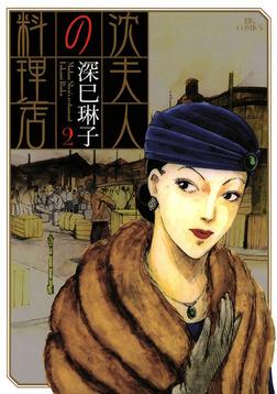 沈夫人の料理店(2)-電子書籍