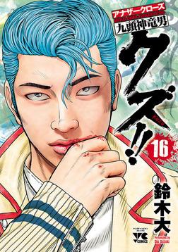 クズ!! ~アナザークローズ九頭神竜男~ 16-電子書籍