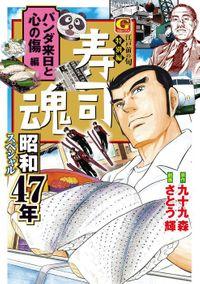 寿司魂 昭和47年スペシャル パンダ来日と心の傷編