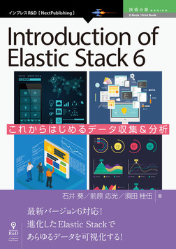 Introduction of Elastic Stack 6 これからはじめるデータ収集&分析-電子書籍