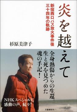 炎を越えて 新宿西口バス放火事件後三十四年の軌跡-電子書籍