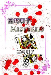宮崎明子 Misteries 3