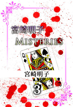 宮崎明子 Misteries 3-電子書籍