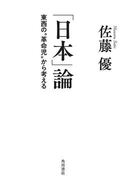 """「日本」論 東西の""""革命児""""から考える-電子書籍"""