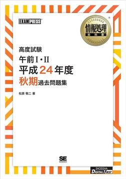 [ワイド版]情報処理教科書 高度試験午前Ⅰ・Ⅱ 平成24年度秋期過去問題集-電子書籍