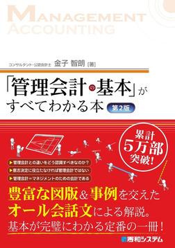 「管理会計の基本」がすべてわかる本 第2版-電子書籍