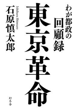 東京革命 わが都政の回顧録-電子書籍