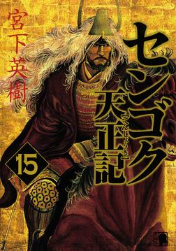 センゴク天正記(15)-電子書籍