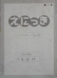 TALKEN絵日記197冊目