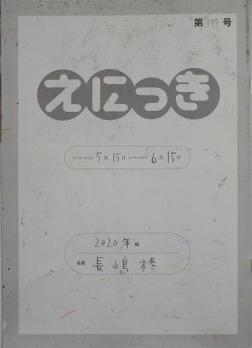 TALKEN絵日記197冊目-電子書籍