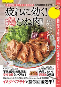 やわらか鶏むね肉の食べ方-電子書籍