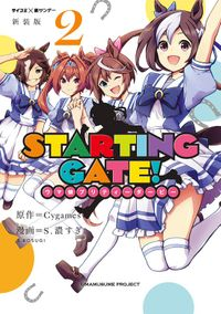 【新装版】STARTING GATE! ―ウマ娘プリティーダービー―(2)