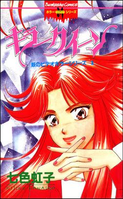 妖のビデオホラーシリーズキラークイーン 1巻-電子書籍