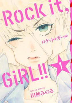 ロケット☆ガール -Rock it, GiRL!!-: 1-電子書籍