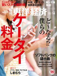 週刊東洋経済 2015年11月14日号