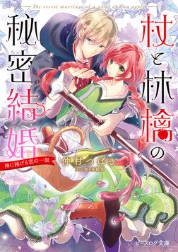 杖と林檎の秘密結婚 神に捧げる恋の一皿-電子書籍