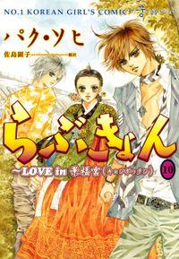 らぶきょん~LOVE in 景福宮(10)