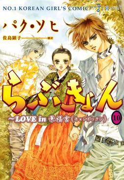 らぶきょん~LOVE in 景福宮(10)-電子書籍