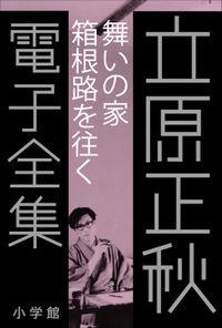 立原正秋 電子全集12 『舞いの家 箱根路を往く』