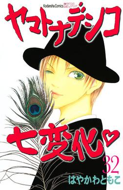 ヤマトナデシコ七変化 完全版(32)-電子書籍