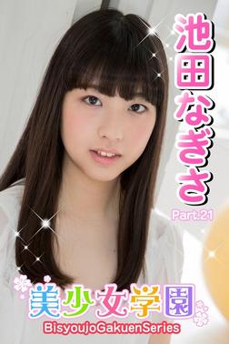 美少女学園 池田なぎさ Part.21-電子書籍