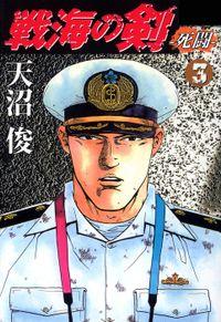 戦海の剣-死闘- 3巻