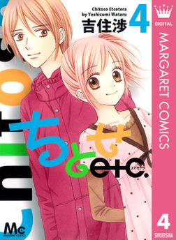 ちとせetc. 4-電子書籍