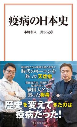 疫病の日本史-電子書籍