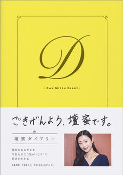 壇蜜ダイアリー-電子書籍