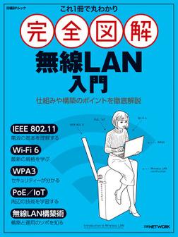 これ1冊で丸わかり 完全図解 無線LAN入門-電子書籍