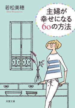 主婦が幸せになる60の方法-電子書籍